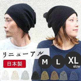 ニット帽 夏 メンズ リブコットンワッチキャップ 日本製