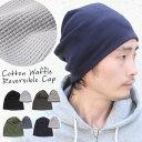 リバーシブル コットン ワッフル ワッチキャップ 大きめ 大きい ニット帽 メンズ 大きいサイズ 帽子 ニット帽子 ビー…