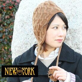【あす楽】NEW YORK HAT ニューヨークハット ケーブル ヘルメット帽 / ニット帽 レディース 耳あて メンズ ニットキャップ 防寒 秋 冬【ネコポス可】【お一人様1点限り】【返品交換不可】