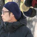 ニット帽 メンズ 大きいサイズ 冬 秋冬 ベレー帽 ニット レディース 大きいサイズ 大きめ おしゃれ キャンプ フェス …
