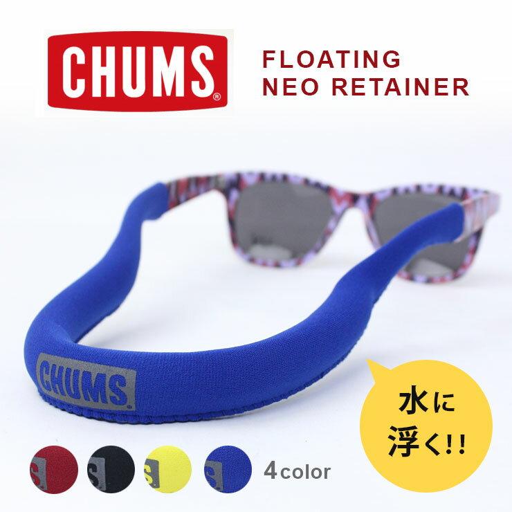 チャムス CHUMS フローティングネオ メガネチェーン メガネストラップ グラスコード FLOATING NEO CH61-0110 メンズ レディース ブラック/イエロー/レッド/ブルー