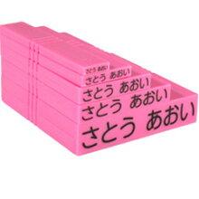 ★お名前スタンプまいんすたんぷ/お試しゴム印5本セットゴム印5本