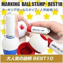 マーキングボールスタンプ/既製品大人気の図柄BEST10!印面サイズ:直径10mmP16Sep15