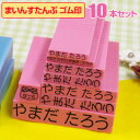 お名前スタンプまいんすたんぷ/二人目用ゴム印セット ゴム印9本+イラストゴム印1本
