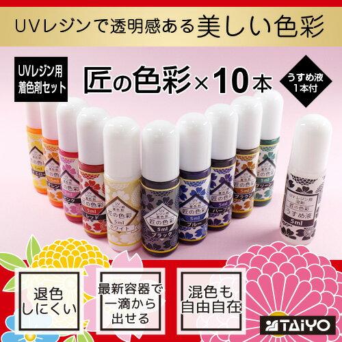 匠の色彩10色+うすめ液付セット(レジン用着色剤/油性顔料インク)各容量:5ml