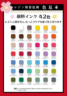 レジン用着色剤匠の色彩色一覧