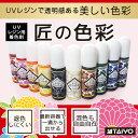 匠の色彩(レジン用着色剤/油性顔料インク)容量:5ml
