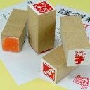 年賀エコ・ゴム印(20×20mm)干支スタンプ(鼠年)子年年賀/ゴム印/イラスト/スタンプ/鼠/ねずみ