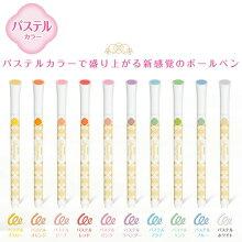サクラクレパスデコレーゼパステル0.6mm筆記線がパステル色で盛り上がるボールペン文房具