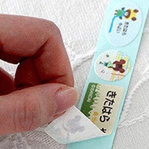 【名入れ無し】ゆにねーむ おなまえ布テープ型抜き済みタイプ(くまのがっこう・シンジカトウ)シールの数(44個)テープ 幅約2.1cm/長さ約1.2m
