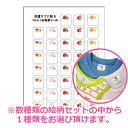 【名入れ無し】ゆにねーむ 洗濯タグに貼るコットンお名前シール 1シート(38枚)