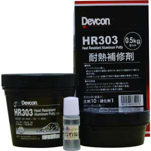 デブコン HR303 500g 耐熱用アルミ粉タイプ
