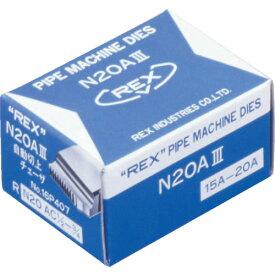 REX 自動切上チェザー N20AC15A-20A