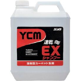 ユシロ YCM-EXシャンプー 4L