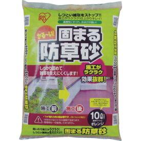 IRIS 516013 固まる防草砂 10L オレンジ