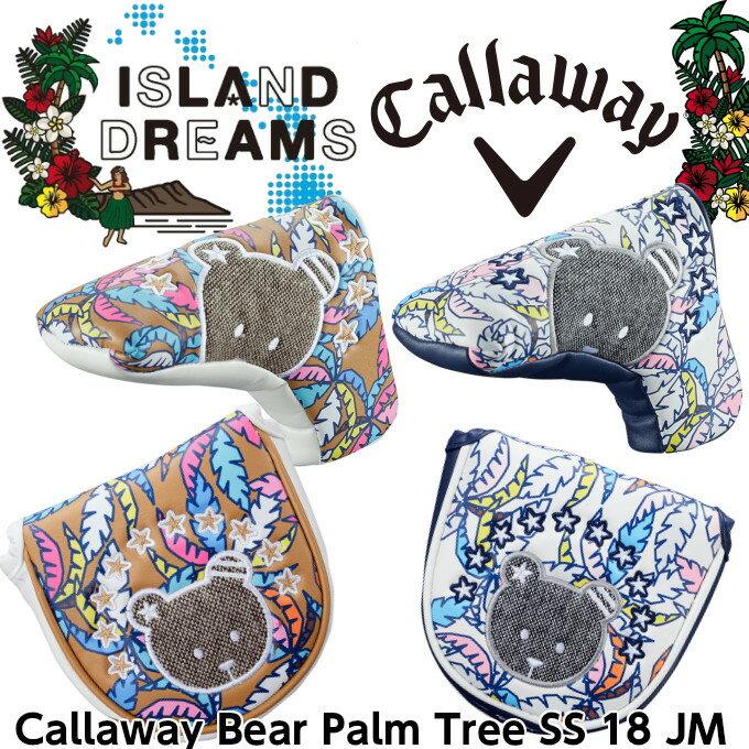【Callaway Bear Palm Tree SS 18 JM】キャロウェイ ベア パーム ツリー パターカバー 各種(ブレード型/マレット型)