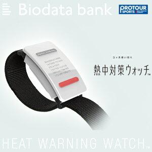 Biodata bank 熱中症ウォッチ 熱中症対策器具