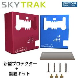 SKY TRAK スカイトラック 新型プロテクター/設置キット