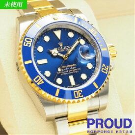【未使用】ROLEX(ロレックス) サブマリーナ デイト ブルー コンビ Ref:116613LB ランダム品番 メンズ 時計【送料、代引き手数料無料】