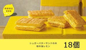 シュガーバターサンドの木 地中海レモン 18個 ばら売り