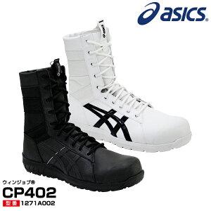 アシックス(asics) 1271A002 ウィンジョブ CP402 /24.0〜28.0・29.0・30.0・31.0cm ホワイト ブラック 白 黒 安全靴 半長靴 ブーツ 靴紐 靴ひも 反射材 JSAA規格A種 メンズ【メーカー在庫確認・お取り寄せ品