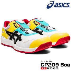 アシックス(asics)限定色 1271A029 ウィンジョブ CP209 Boa /25.0〜28.0cm ホワイト 白 限定カラー 安全靴 スニーカー ローカット ボア フィットシステム JSAA規格A種 メンズ 2021新作