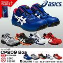 アシックス(asics) 1271A029 ウィンジョブ CP209 Boa /22.5〜28.0・29.0・30.0cm レッド ホワイト ブラック 白 黒 ...