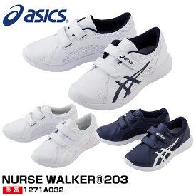 アシックス(asics) 1271A032 ナースウォーカー203 NURSE WALKER /21.5〜28.0・29.0cm ホワイト ネイビー 白 紺 安全靴 スニーカー ローカット マジック 通気性 男女兼用 軽量