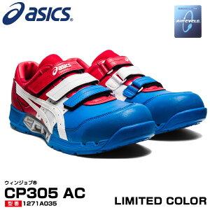 【予約/7月中旬発売予定】限定色 アシックス(asics) 1271A035 ウィンジョブ CP305 AIRCYCLE エアサイクル /25.0〜28.0cm ブルーホワイト トリコロール 安全靴 スニーカー ローカット マジック 通気性 循