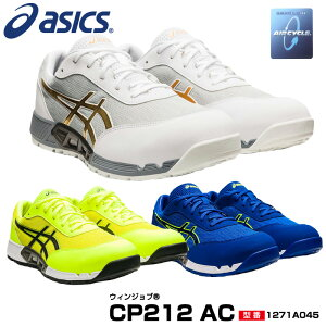 アシックス(asics) 1271A045 ウィンジョブ CP212 AC AIRCYCLE エアサイクル /24.0〜28.0・29.0・30.0cm ホワイト ブルー イエロー 白 青 黄 安全靴 スニーカー ローカット ひも 通気性 循環機能 JSAA規