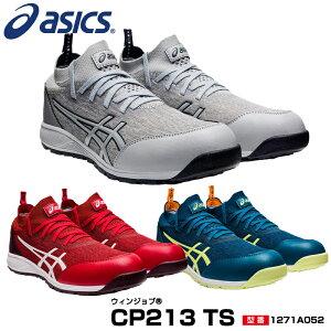 アシックス(asics) 1271A052 ウィンジョブCP213 TS 2E ニット/24.5〜28.0cm /29.0cm/30.0cm グレー ブルー レッド  安全靴 スニーカー ローカット シューレース 通気性 JSAA規格A種 メンズ 2021新作