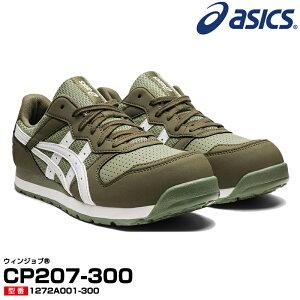 【予約/8月下旬予定】新色 アシックス(asics) 1272A001 ウィンジョブ CP207 女性専用モデル /22.5〜25.5cm グリーン カーキ 安全靴 スニーカー ローカット 靴紐 靴ひも 反射材 JSAA規格A種 レディース