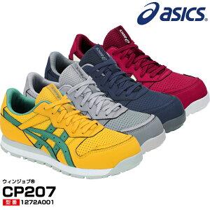 アシックス(asics) 1272A001 ウィンジョブ CP207 女性専用モデル /21.5〜25.5cm グレー ネイビー レッド オレンジ 安全靴 スニーカー ローカット 靴紐 靴ひも 反射材 JSAA規格A種 レディース 2018夏新作【