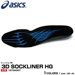 アシックス(asics) 1273A007 ウィンジョブ 3D中敷HG /21.5〜28.0・29.0・30.0・31.0cm インナーソール インソール 抗菌・防カビ加工 安全靴 スニーカー 立体形状 3D構造中敷 男女兼用【メーカー在庫確認