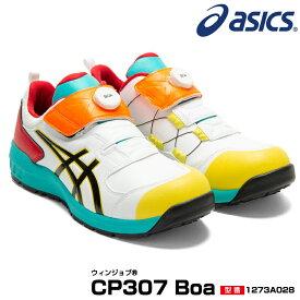 アシックス(asics)限定色 1273A028 ウィンジョブ CP307 Boa /25.0〜28.0cm サイドレース ホワイト 白 限定カラー 安全靴 スニーカー ローカット ボア フィットシステム JSAA規格A種 メンズ 2021新作