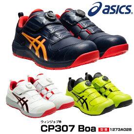 【401番色のみ予約商品/10月中旬予定】アシックス(asics) 1273A028 ウィンジョブ CP307 Boa /22.5〜28.0・29.0・30.0cm サイドレース ホワイト イエロー ネイビー 白 黄色 紺 安全靴 スニーカー ローカット ボア フィットシステム JSAA規格A種 メンズ 2021新作