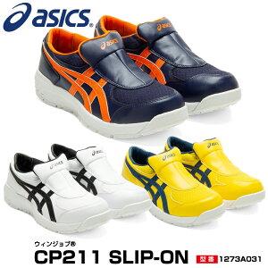 【予約/3月中旬発売予定】アシックス(asics) 1273A031 ウィンジョブ CP211 SLIP-ON スリッポン /22.5〜28.0・29.0・30.0cm ホワイト ネイビー イエロー 白 青 黄 安全靴 スニーカー ローカット JSAA規格