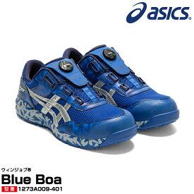 【追加予約/11月上旬入荷予定】アシックス(asics)限定色 限定モデル 1273A009 ウィンジョブ BLUE Boa /25.0〜28.0cm ブルー 青 ロゴマーク CRAFTSMAN PRIDE 安全靴 スニーカー ローカット ボア フィットシステム JSAA規格A種 メンズ 限定カラー