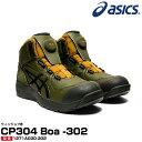 【追加予約/11月上旬入荷予定】アシックス(asics)限定色 1271A030 ウィンジョブ CP304 Boa /25.0〜28.0cm グリーン …