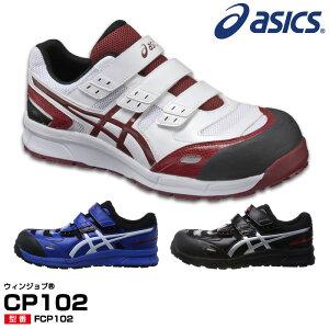 アシックス(asics) FCP102 ウィンジョブ CP102 /22.5〜28.0・29.0・30.0cm ホワイト ブルー ブラック 白 黒 安全靴 スニーカー ローカット ベルト ベルクロ 反射材 JSAA規格A種 メンズ【メーカー在庫確認