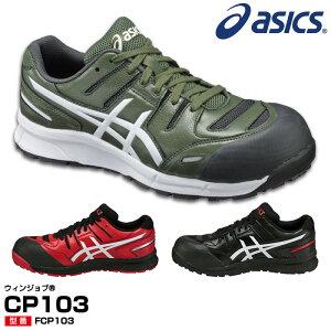 アシックス(asics) FCP103 ウィンジョブ CP103 /22.5〜28.0・29.0・30.0cm レッド ブラック グリーン 黒 安全靴 スニーカー ローカット 靴紐 靴ひも 反射材 JSAA規格A種 メンズ【メーカー在庫確認・お取り