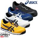 アシックス(asics) FCP201 ウィンジョブ CP201 /21.5〜28.0・29.0・30.0cm ホワイト ブラック ブルー オレンジ 白 黒 …
