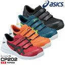 アシックス(asics) FCP202 ウィンジョブ CP202 /22.5〜28.0・29.0・30.0cm レッド ブルー オレンジ ブラック 黒 安全…
