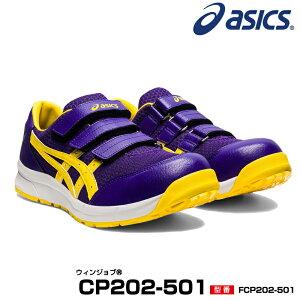 【予約/8月下旬予定】新色 アシックス(asics) FCP202 ウィンジョブ CP202 /25.0〜28.0cm 21年新色 パープル 安全靴 スニーカー ローカット ベルト ベルクロ メッシュ 反射材 JSAA規格A種 メンズ