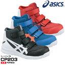 アシックス(asics) FCP203 ウィンジョブ CP203 /22.5〜28.0・29.0・30.0cm レッド ブルー ブラック 黒 安全靴 スニー…