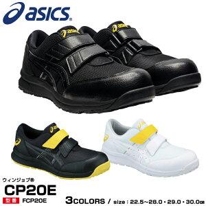 アシックス(asics) FCP20E ウィンジョブ CP20E /22.5〜28.0・29.0・30.0cm ホワイト ブラック 白 黒 安全靴 スニーカー ローカット ベルト ベルクロ 静電気帯電防止 反射材 JSAA規格A種 メンズ【メーカー