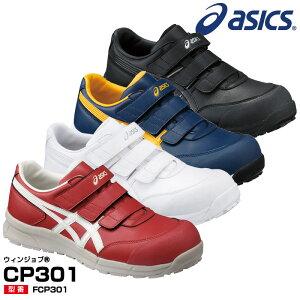アシックス(asics) FCP301 ウィンジョブ CP301 /22.5〜28.0・29.0・30.0cm ホワイト レッド ブルー ブラック 白 黒 安全靴 スニーカー ローカット ベルト ベルクロ 反射材 JSAA規格A種 メンズ【メーカー在