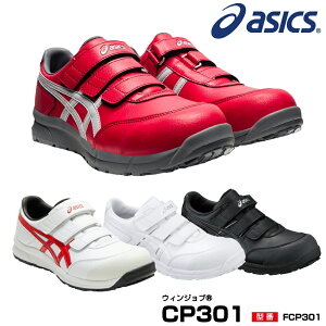 アシックス(asics) FCP301 ウィンジョブ CP301 /22.5〜28.0・29.0・30.0cm 600新色 レッド ホワイト ブラック 白 黒 安全靴 スニーカー ローカット ベルト ベルクロ 反射材 JSAA規格A種 メンズ