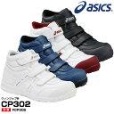 アシックス(asics) FCP302 ウィンジョブ CP302 /22.5〜28.0・29.0・30.0cm ホワイト ブルー ブラック 白 黒 安全靴 ス…