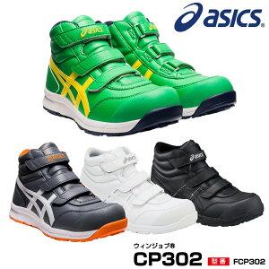 アシックス(asics) FCP302 ウィンジョブ CP302 /22.5〜28.0・29.0・30.0cm 021新色グリーン グレー ホワイト ブラック 白 黒 安全靴 スニーカー ハイカット ベルト ベルクロ 反射材 JSAA規格A種 メンズ【